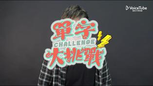 VoiceTube 單字大挑戰|30 秒告訴你 5 種「好吃」的英文單字!