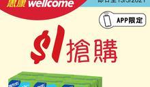 【惠康】App 限定 鈣思寶豆奶六包裝只需$1(即日起至13/05)