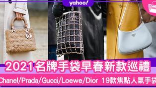 名牌手袋入門|2021新款手袋Chanel、Gucci、Dior 19款春夏焦點款式