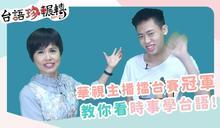 【台語珍輾轉】 華視主播擂台賽冠軍 教你用時事學台語!