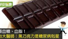 選對才有效!美國研究:吃這種巧克力讓血糖、膽固醇有所改善