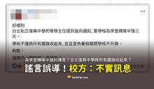 【謠言】為李登輝降半旗的台北私立復興中學傳言?校方:不實