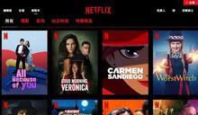 Netflix公布第三季營收 會員數淨成長220萬