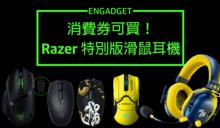「打」出你的個人風格:Razer 三款特別設計產品推介