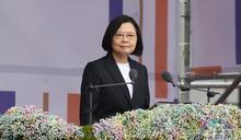 【2020國慶】國慶演說暢談防疫成果 蔡英文:世界看見台灣是堅韌之島