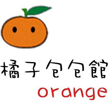 橘子包包館
