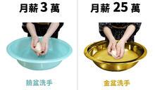 月收25萬vs.3萬網路梗 內政部臉書幽默用來宣傳「洗手日」