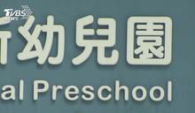 貴族幼兒園遭控 師逼吃「嘔吐物、拖行孩童」