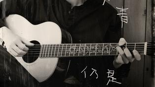 「創作音樂人」李劍青上海首辦作品音樂會