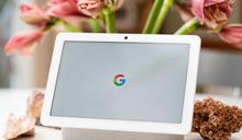 新一代 Google Nest Hub 將會搭載 Soli 技術
