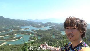 【香港行山】日本人眼中的千島湖 尤如笛子魔童故鄉?!