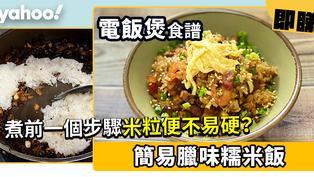【電飯煲食譜】簡易臘味糯米飯 煮前一個步驟米粒便不易硬?