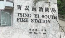 青衣南消防局確診消防員同隊人員須入檢疫中心