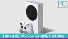 【開箱評測】Xbox Series S 性能恰到好處 !