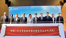 跨境人幣貿融平台 首批64機構參與