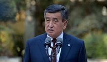 吉爾吉斯總統下台 剛出獄新總理掌權
