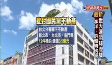 追討不當黨產 國民黨3.5億不動產將被查封