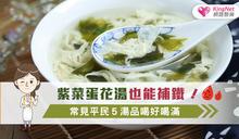 紫菜蛋花湯也能補鐵,常見平民5湯品喝好喝滿!
