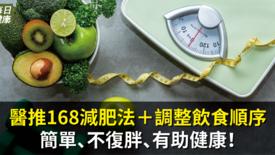醫推168減肥法+調整飲食順序,簡單、不復胖、有助健康!