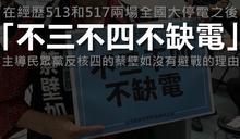 黃士修點名蔡壁如出戰 代表民眾黨當核四公投辯論反方