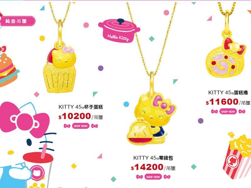 Hello Kitty  × Just Gold鎮金店
