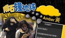 黃雨期間天文台發特別提示籲市民暫避 網民:以為隕石撞地球