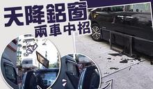 網民熱話:飛窗從天降 一箭雙鵰擊中兩車