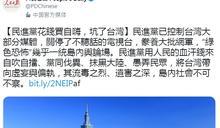 痛心民進黨控制媒體愚弄民眾 人民日報遭網友反嗆:「有膽量派解放軍攻台?」