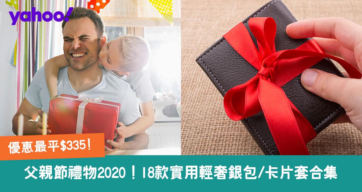 今年會點樣慶祝父親節?