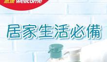 【惠康】居家生活用品優惠(即日起至20/05)