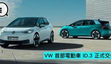 VW 首部電動車 ID.3 正式交付