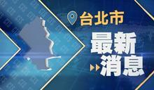 快訊》北市中國信託東門分行爆搶案 民眾提領40萬遭搶