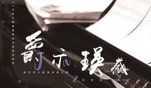 示範樂隊《爵示瑛感》音樂會 10月22日松菸登場