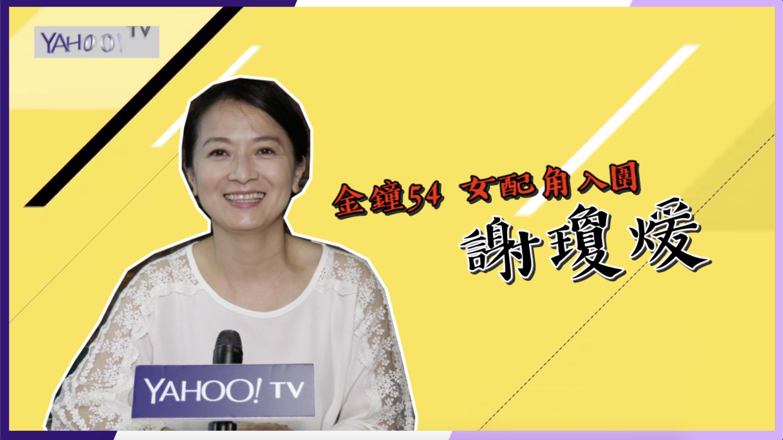 金鐘專訪/《與惡》沒入圍! 謝瓊煖以《菜頭梗》對戰曾沛慈