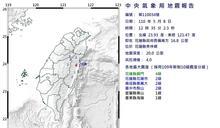 今日第3起 花蓮規模4.0地震