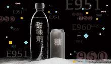 【消委會】測試16款運動及能量飲品 5樣本含糖量達每日攝取量一半