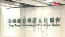 新華社時評指必須剷除教協 為香港教育正本清源