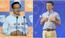 馬雲被退休!老謝:蔡崇信擁籃網成全球焦點