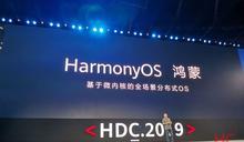 華為推手機系統國產化 專家:硬體問題未解仍凶多吉少