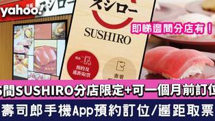 壽司郎手機App預約訂位/遙距取票!5間SUSHIRO分店限定+可一個月前訂位