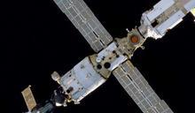 巧計解謎團!國際太空站異常「漏氣」 俄羅斯太空人靠茶葉找出源頭