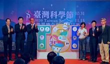 教育部首屆臺灣科學節 5大科學館所推科普