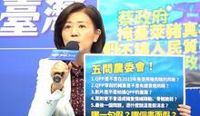 PO萊豬影片遭防檢局送辦 國民黨問陳吉仲「不覺得臉很腫嗎?」