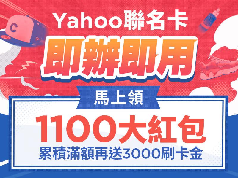 好康9:Yahoo聯名卡友最好的優惠