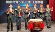 國泰台灣5G+ ETF上市 價量齊揚