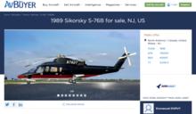 敗選又破產? 川普私人直升機標售