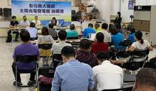 太陽光電發電廠進駐彰化大城 開說明會徵求鄉民意見