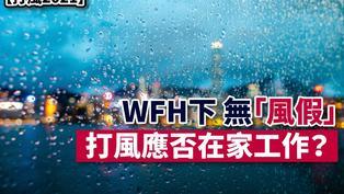 颱風燦都丨WFH下無「風假」 打風應否在家工作?