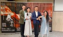 五月衛武營掀起《暴風雨》 徐克、葉景添、吳興國、林秀偉再度聯手