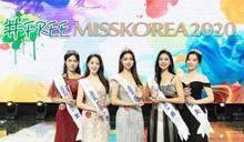 防撞臉!韓國小姐決賽狠逼「穿正裝當場卸妝」選手全慌了
